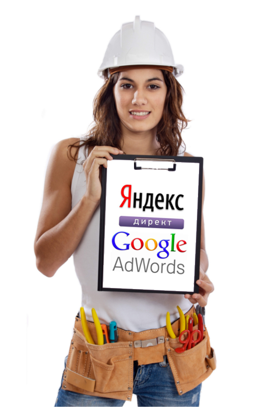 Реклама яндекса девочкой реклама сайта в другом регионе